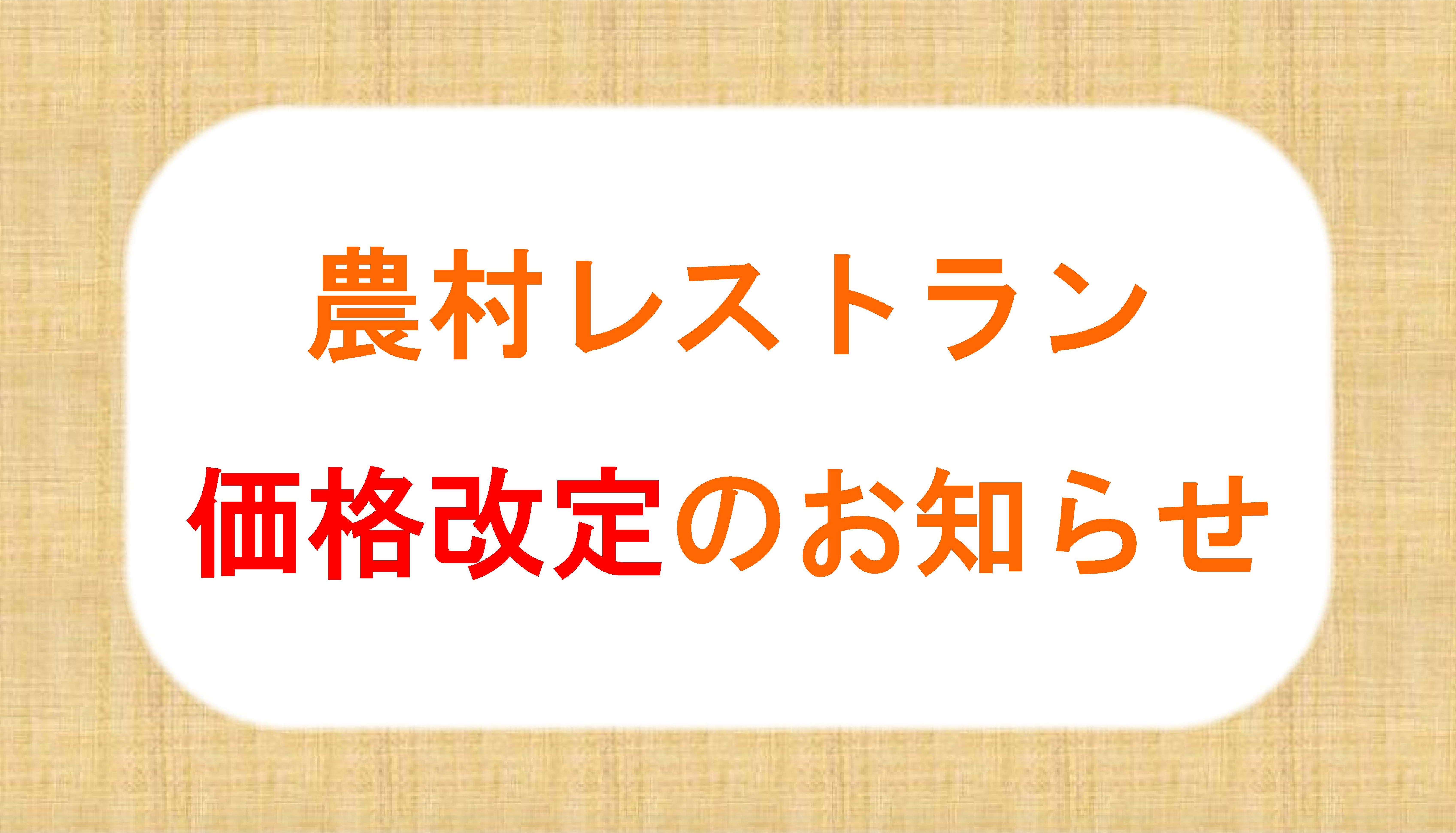農村レストラン価格改定のお知らせ