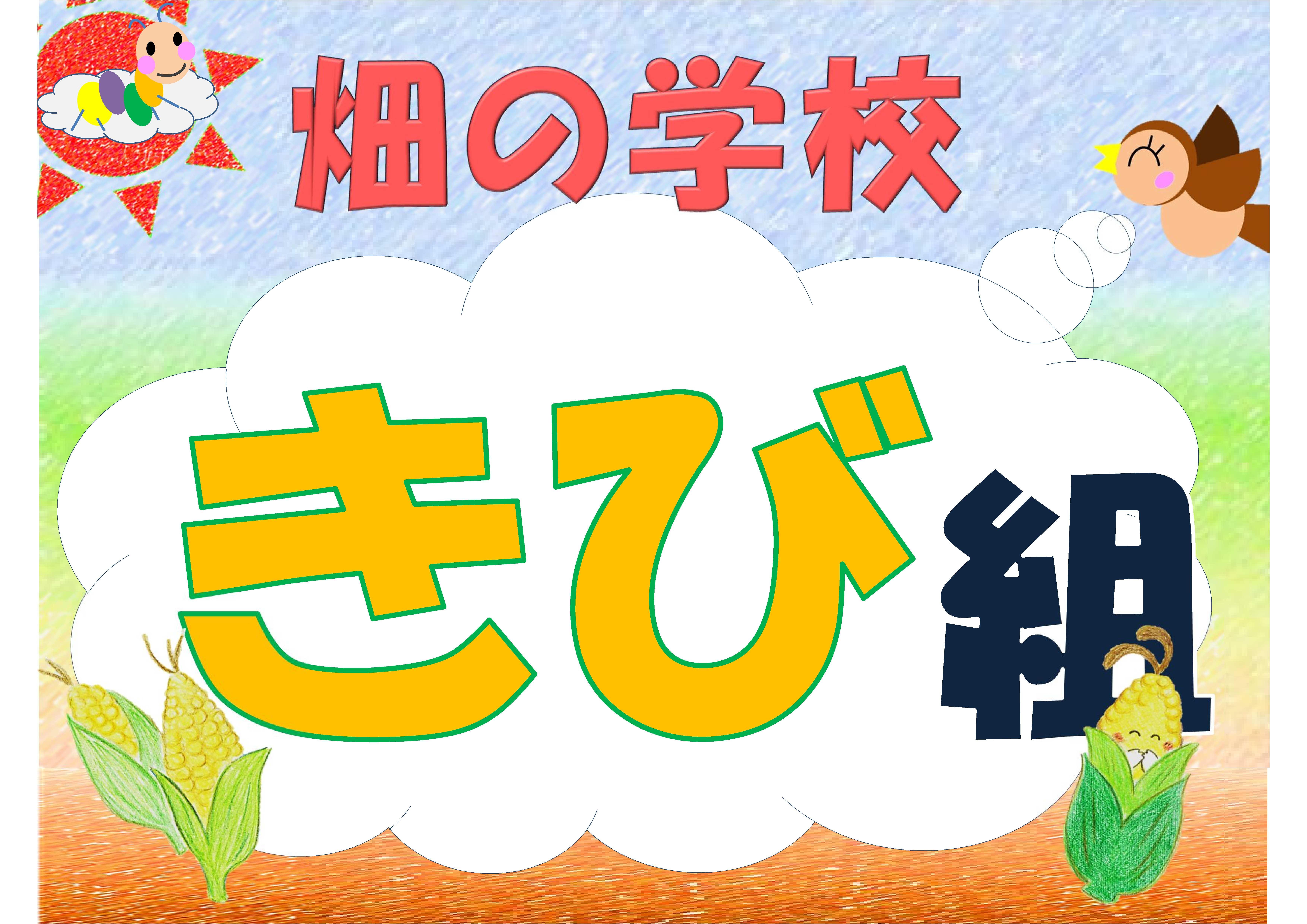 畑の学校『きび組』
