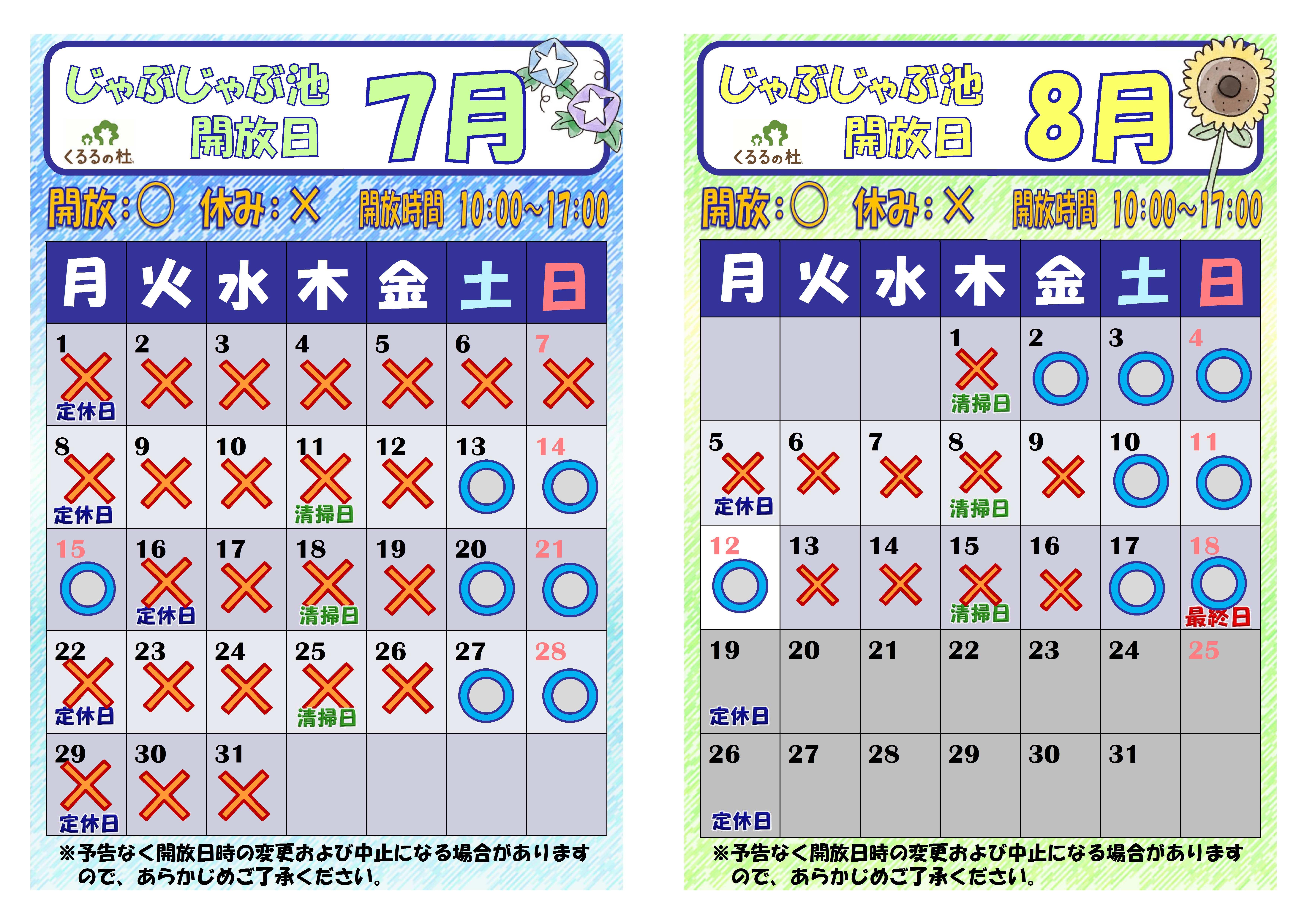 じゃぶじゃぶ池開放日カレンダー