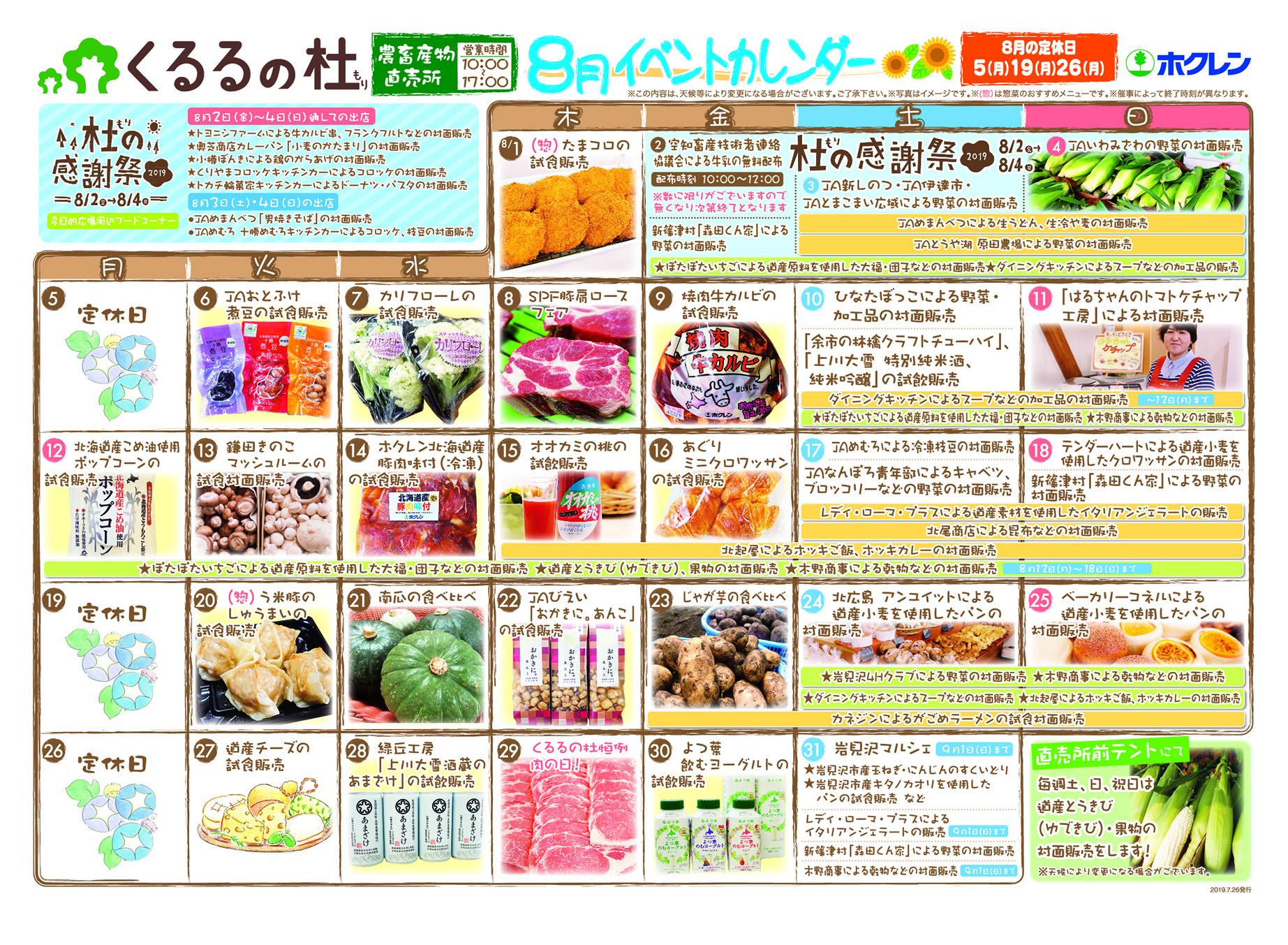 農畜産物直売所8月のカレンダー