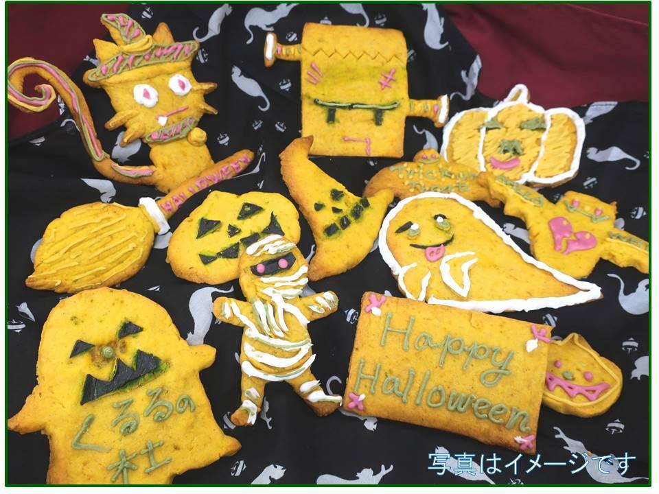 【ハロウィン企画】ハロウィンのお絵かきクッキーを作ろう