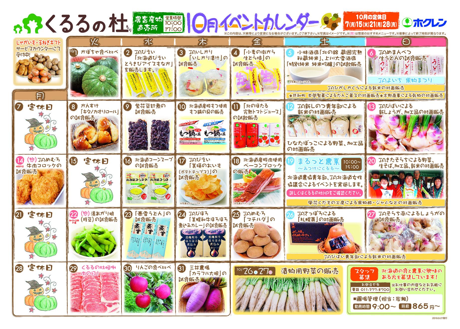 農畜産物直売所10月のカレンダー