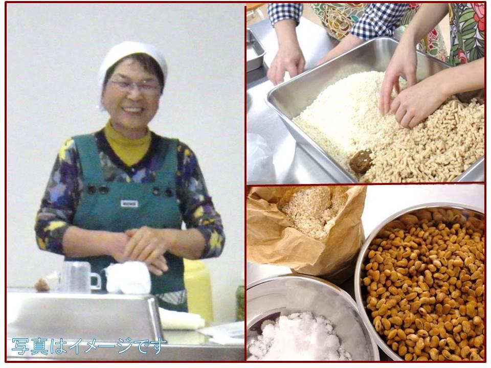 【農家さんに教わる】手作り味噌を作ってみよう