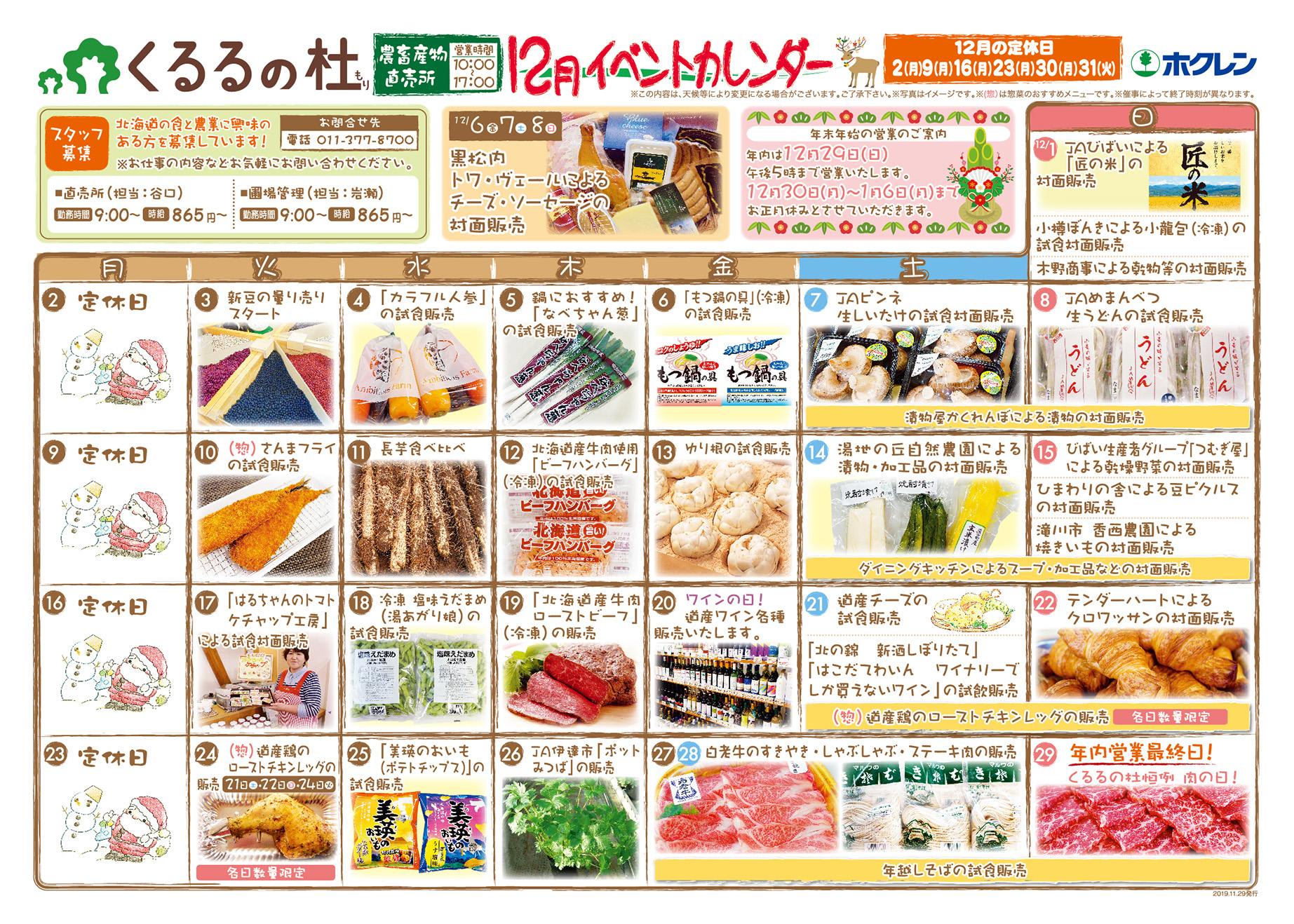 農畜産物直売所12月のカレンダー