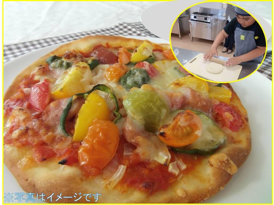 旬野菜のピザを作ろう