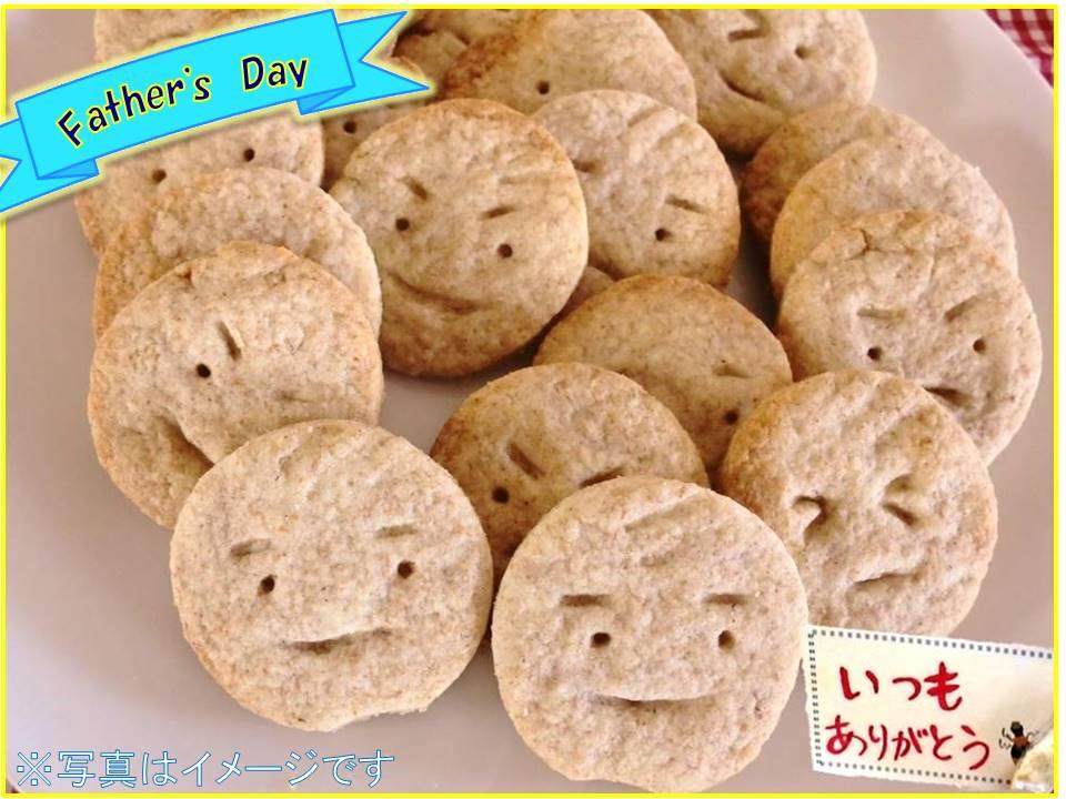 【父の日企画】 スマイルクッキーを作ろう!(旬野菜付)