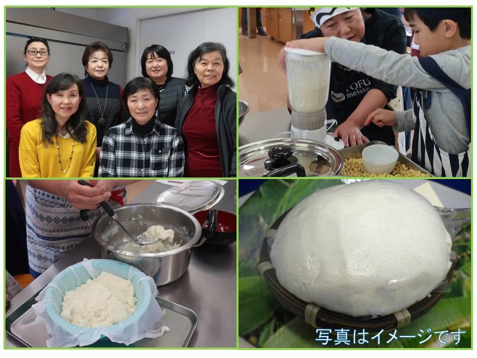【農家さんに教わる】ざる豆腐を作ってみよう!