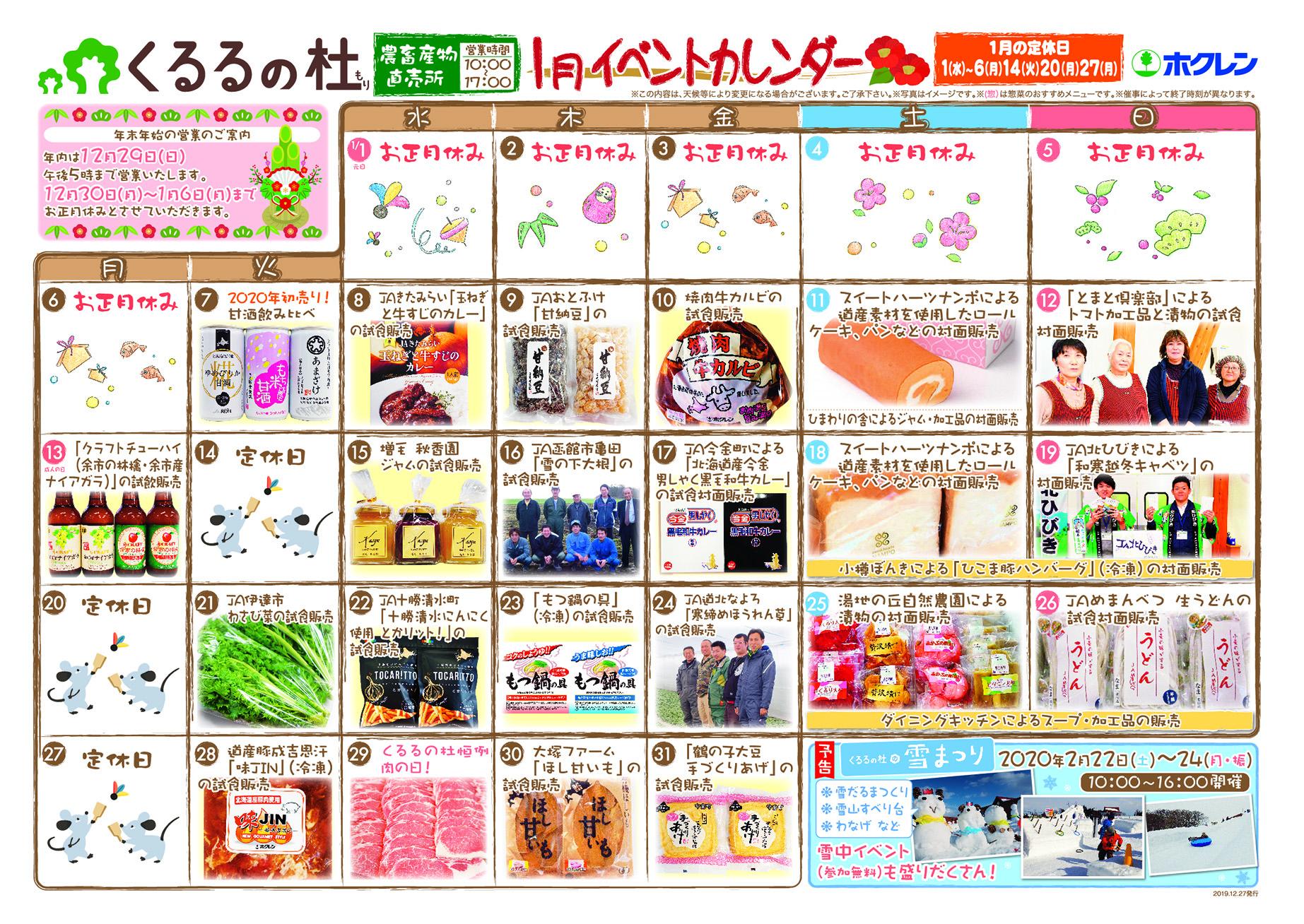 農畜産物直売所1月のカレンダー