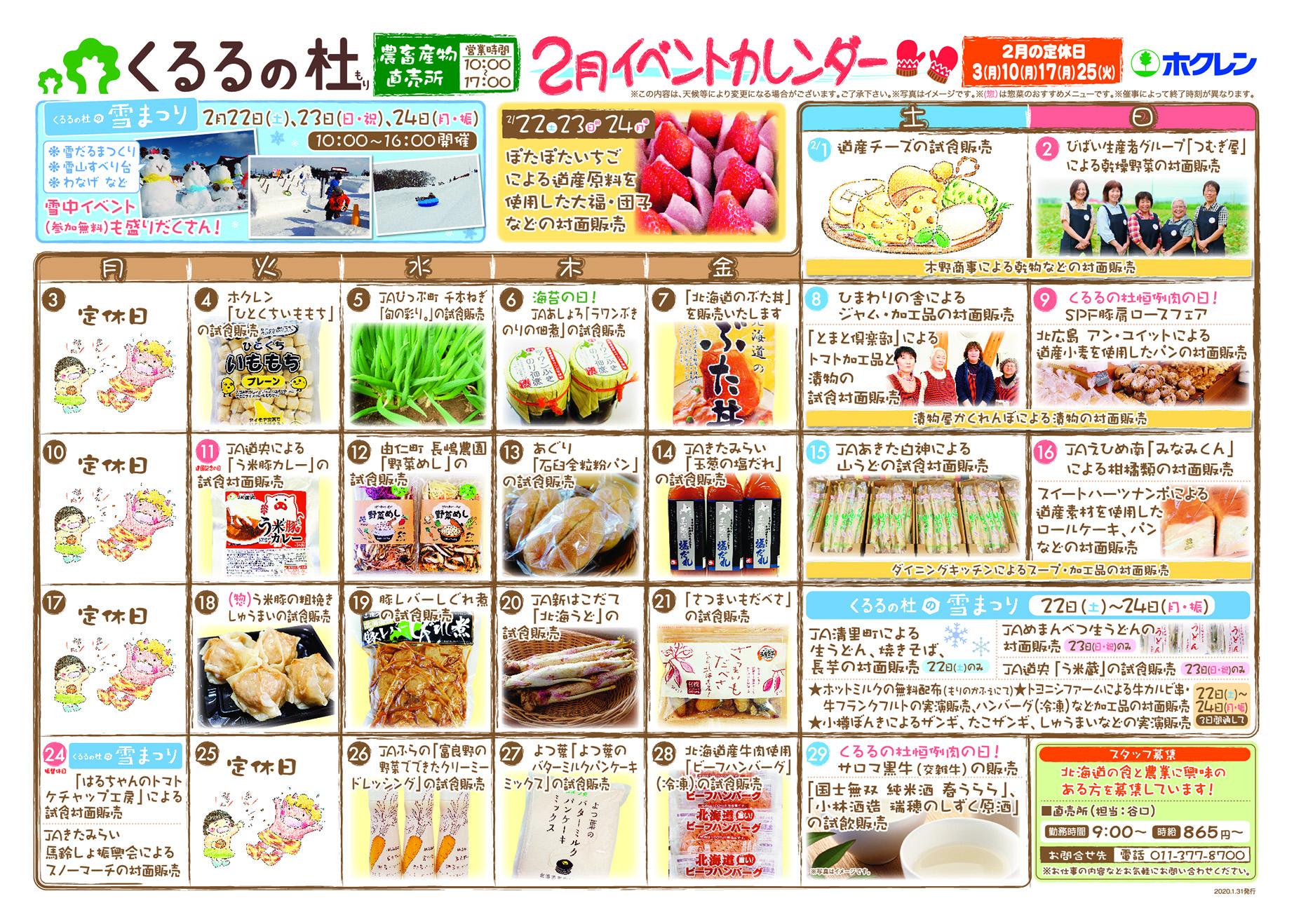 農畜産物直売所2月のカレンダー