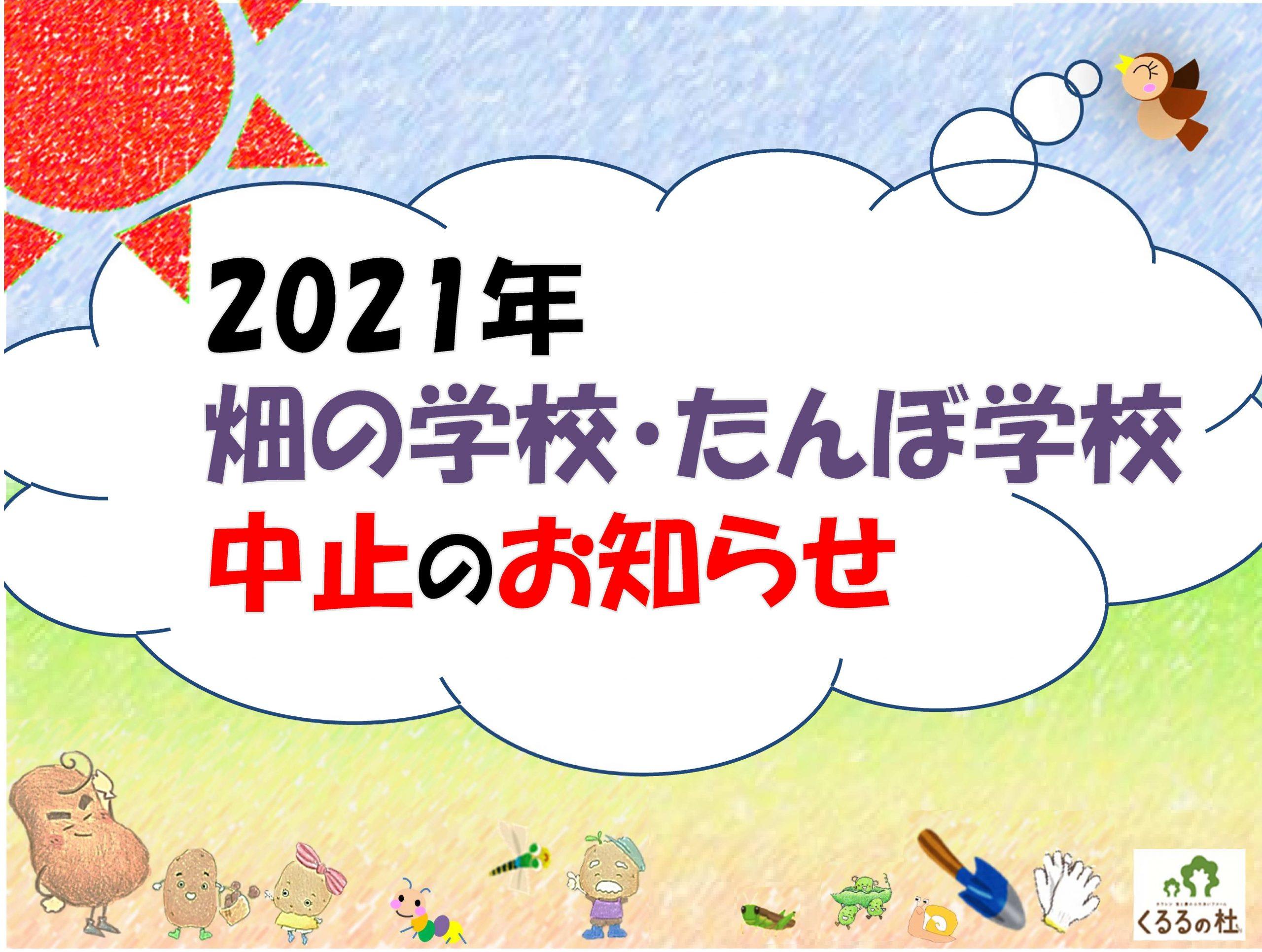 2021年 畑の学校・たんぼの学校中止のお知らせ