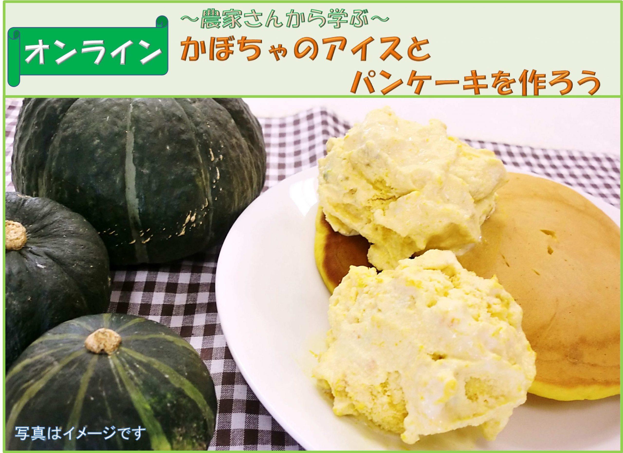 【オンライン】~農家さんから学ぶ~ かぼちゃのアイスとパンケーキを作ろう
